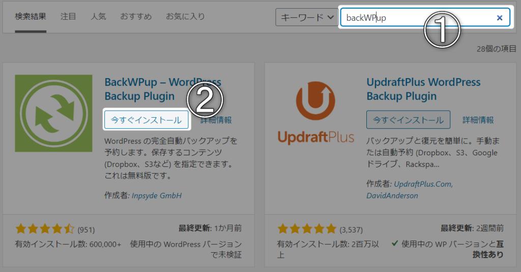 BackWPup追加-2