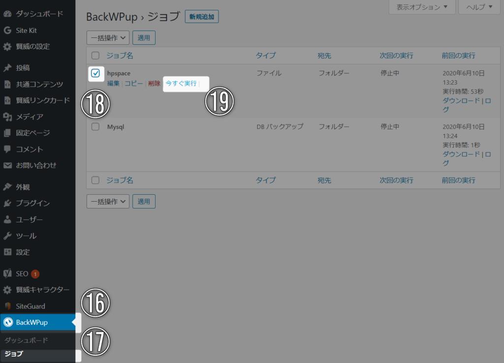 BackWPupの手動バックアップ画面の使い方-1